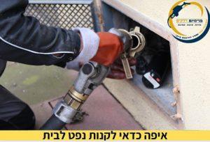 מענה מהיר כאשר אתם רוצים לקנות נפט לבית