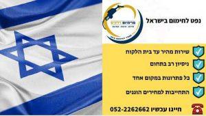 5 טיפים על נפט לחימום בישראל